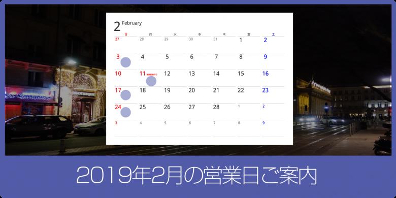 2019年2月営業日ご案内