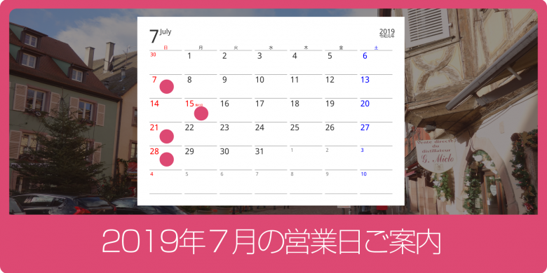 2019年7月営業日ご案内