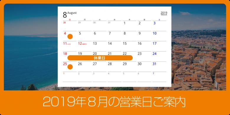 2019年8月営業日ご案内