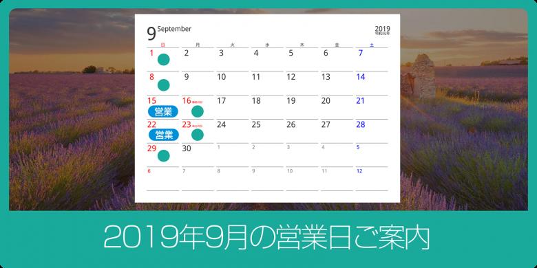 2019年9月営業日ご案内