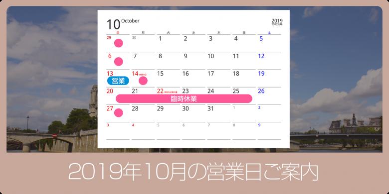 2019年10月営業日ご案内