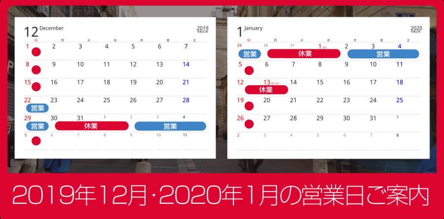2019年12月・2020年1月営業日ご案内